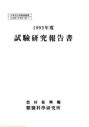 (1995) 시험연구보고서