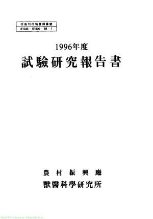 (1996) 시험연구보고서