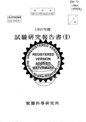 (1997) 시험연구보고서