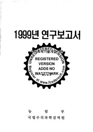 (1999) 시험연구보고서