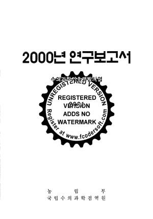 (2000) 시험연구보고서