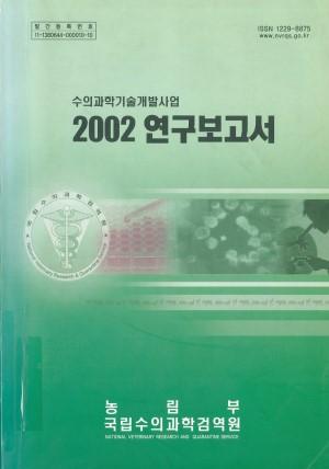 (2002) 시험연구보고서