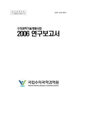 (2006) 시험연구보고서