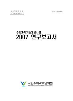 (2007) 시험연구보고서