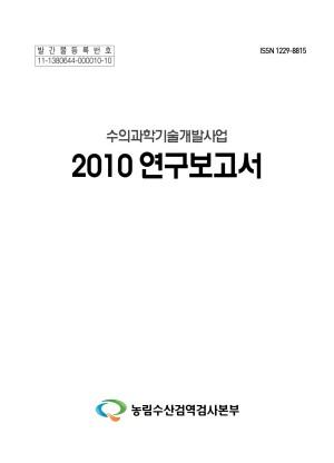 (2010) 시험연구보고서