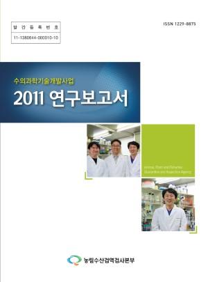(2011) 시험연구보고서