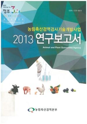 (2013) 연구보고서