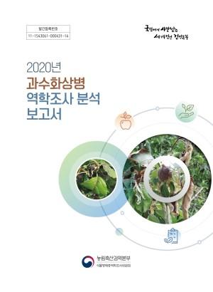 2020년 과수화상병 역학조사 분석보고서