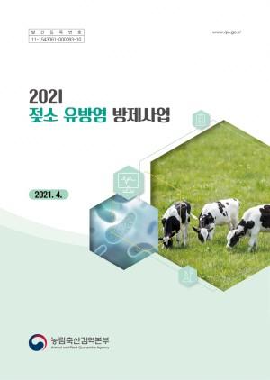 (2021년)젖소 유방염 방제사업 교육: 2021.4.