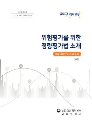 위험평가를 위한 정량평가법 소개: R을 이용한 이론과 실습