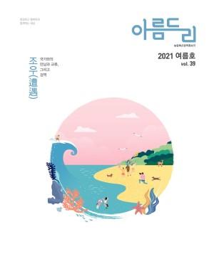 [2021]농림축산검역 정보지 아름드리 39호