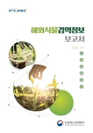 해외식물검역정보(2021년 7월)
