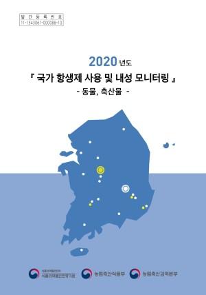 2020년도 국가 항생제 사용 및 내성 모니터링: 동물, 축산물