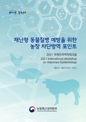 2021 국제수의역학워크숍: 고급 역학분석 방법론을 통한 가축 전염병 확산의 이해