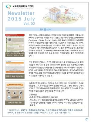 농림축산검역본부 도서관 뉴스레터 2015-2호(vol.2)