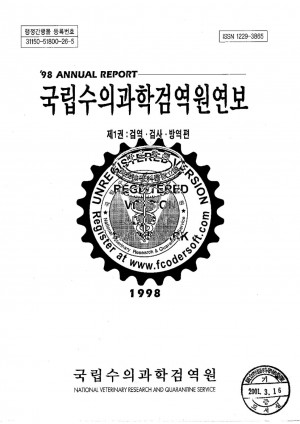 [1998]국립수의과학검역원연보1998-1
