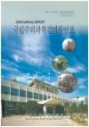 2000 국립수의과학검역원연보