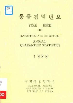 동물검역연보1969