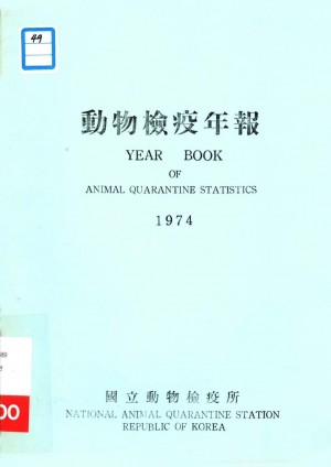 동물검역연보1974
