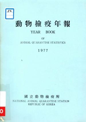 동물검역연보1977