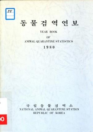 동물검역연보1980