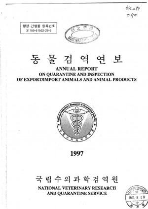 동물검역연보1997
