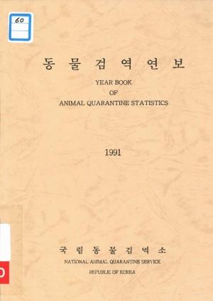 동물검역연보1991