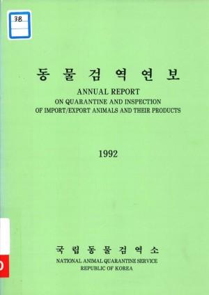 동물검역연보1992