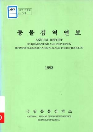 동물검역연보1993