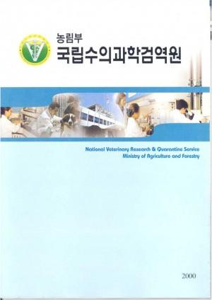 [2000](농림부)국립수의과학검역원