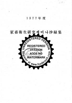 가축위생연구세미나초록집1977