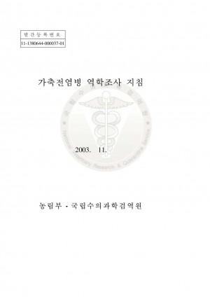 [2003]가축전염병역학조사지침