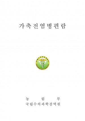 [2003]가축전염병편람