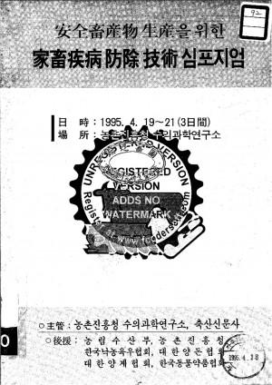[1995]가축질병방제기술심포지엄