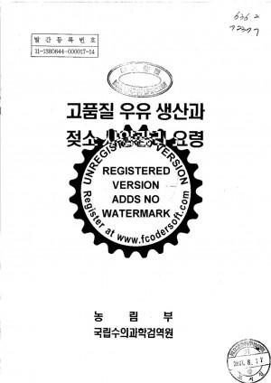 [2001]고품질우유생산과젖소사양관리요령