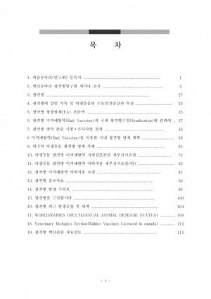 [2006]광견병연구회세미나자료집
