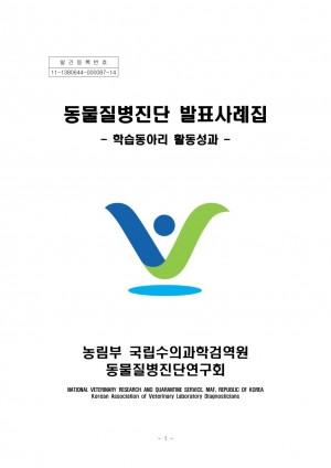 [2006]동물질병진단발표사례집