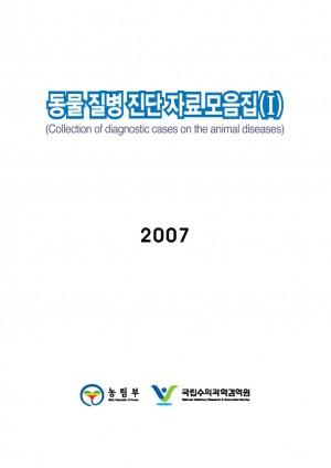[2007]동물질병진단자료모음집1