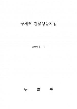 2004 구제역긴급행동지침