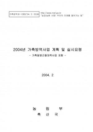 2004 가축방역사업 및 실시요령