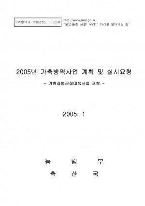 2005 가축방역사업 및 실시요령