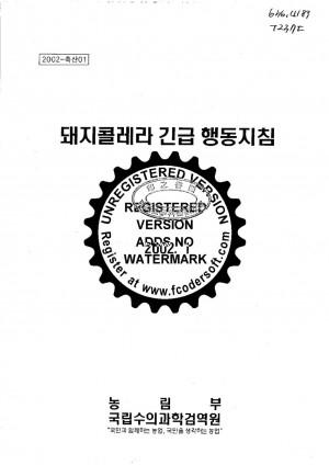 [2002]돼지콜레라긴급행동지침