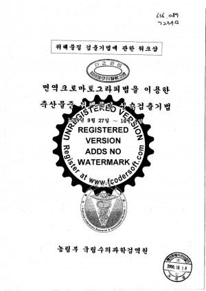 [1999]면역크로마토그라피법을이용한