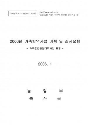 2006 가축방역사업 및 실시요령