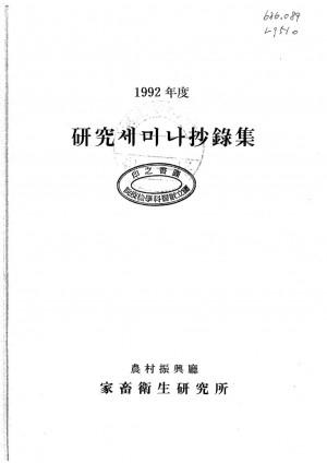 연구세미나초록집1992