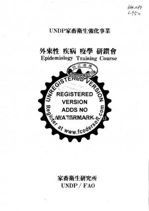 [1986]외래성질병역학연찬회