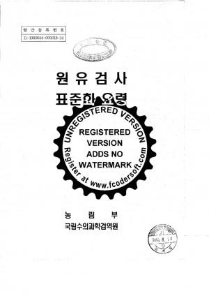 [2001]원유검사표준화요령