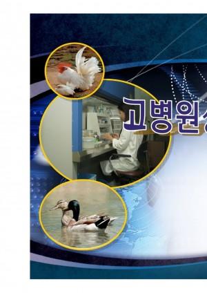 [2006]고병원성 AI 방역대책