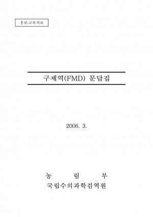 [2006]구제역 문답집