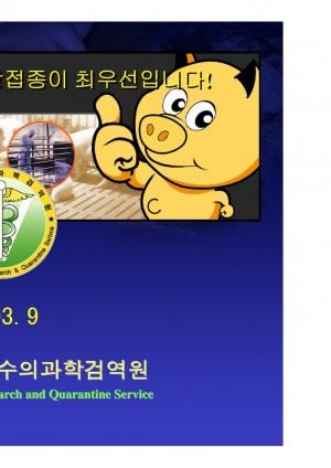[2003]돼지콜레라 예방접종